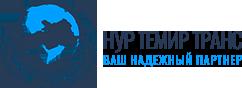 Нур Темир Транс